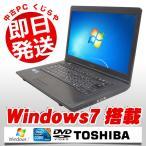 ショッピング中古 中古 ノートパソコン 東芝 dynabook Satellite L46 Core i5 3GBメモリ 15.6型ワイド DVD-ROMドライブ Windows7 MicrosoftOffice付(2003)