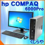 中古 デスクトップパソコン hp 6000Pro Core2Duo2.93GHz 8GB DVDマルチ 22型ワイド液晶 リカバリ内蔵 Windows7pro MicrosoftOffice付(2010)