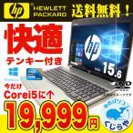 中古 ノートパソコン hp ProBook 4520s 4GB 無線LAN DVDマルチ HDMI テンキー付 Windows7pro KingsoftOffice付(2013)