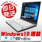 中古 ノートパソコン 富士通 LIFEBOOK FMV-S8390 Celeron 訳あり 2GBメモリ 13.3型 DVD-ROMドライブ Windows10 Kingsoft Office付き