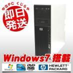 ショッピング中古 中古 デスクトップパソコン HP Compaq Z400 水冷式 Xeon 8GBメモリ DVDマルチドライブ Windows7 EIOffice