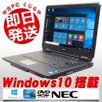 ショッピング中古 中古 ノートパソコン NEC VersaPro PC-VK25TX-E Core i5 4GBメモリ 15.6型 DVD-ROMドライブ Windows10 MicrosoftOffice2010