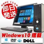 ショッピング中古 中古 デスクトップパソコン DELL OptiPlex 780USFF Core2Duo 4GBメモリ 19インチワイド DVD-ROMドライブ Windows7 MicrosoftOffice2010