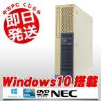 ショッピング中古 中古 デスクトップパソコン NEC Mate MK31L/E-C(ME-C) Core i3 2GBメモリ DVDマルチドライブ Windows7 MicrosoftOffice付(2010)