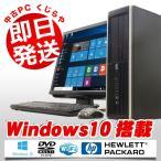 ショッピング中古 デスクトップパソコン 安い 中古パソコン 店長おまかせhpデスクトップ デュアルコアCPU 4GBメモリ 19インチ Windows10 MicrosoftOffice2007