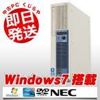 ショッピング中古 中古 デスクトップパソコン NEC Mate MK33L/E-E Core i3 4GBメモリ DVD-ROMドライブ Windows7 MicrosoftOffice2010