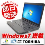 ショッピング中古 中古 ノートパソコン 東芝 dynabook Satellite L35 Celeron 2GBメモリ 15.6型ワイド DVDマルチドライブ Windows7 MicrosoftOffice付(2007)