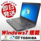 中古 ノートパソコン 東芝 dynabook Satellite L35 Celeron 2GBメモリ 15.6インチワイド DVD-ROMドライブ Windows7 MicrosoftOffice2010 Home and Business