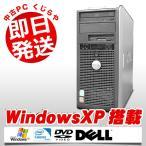 ショッピング中古 中古 デスクトップパソコン DELL OptiPlex 745MT Celeron 2GBメモリ DVD-ROMドライブ WindowsXP MicrosoftOffice2010