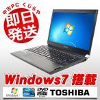 ショッピング中古 中古 ノートパソコン 東芝 dynabook RX3 Corei5 4GBメモリ 13.3型ワイド DVDマルチドライブ Windows7 Kingsoft Office付き