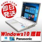 中古 ノートパソコン Panasonic Let'snote CF-T9J Core2Duo 3GBメモリ 12.1インチワイド Windows10 Kingsoft Office付き