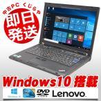 ショッピング中古 中古 ノートパソコン Lenovo ThinkPad T400 Core2Duo 2GBメモリ 14.1インチワイド DVD-ROMドライブ Windows10 MicrosoftOffice2010