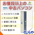 デスクトップパソコン NEC Mateシリーズ