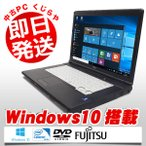 ショッピング中古 中古 ノートパソコン 富士通 LIFEBOOK A561/D Celeron 訳あり 2GBメモリ 15.6型ワイド DVD-ROMドライブ Windows7 MicrosoftOffice2010