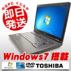 ショッピング中古 中古 ノートパソコン 東芝 dynabook Satellite L45 Core i5 4GBメモリ 15.6型ワイド DVD-ROMドライブ Windows7 MicrosoftOffice2003