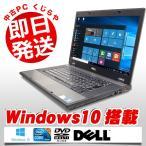 ショッピング中古 中古 ノートパソコン DELL Latitude E5510 Core i5 4GBメモリ 15.6型ワイド DVDマルチドライブ Windows10 MicrosoftOffice2007