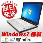ショッピング中古 中古 ノートパソコン 富士通 LIFEBOOK E8290 Celeron Dual-Core 2GBメモリ 15.4インチワイド DVDマルチドライブ Windows7 Kingsoft Office付き