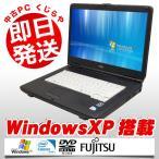 ショッピング中古 中古 ノートパソコン 富士通 LIFEBOOK FMV-A540/B Celeron 2GBメモリ 15.6型ワイド DVDマルチドライブ WindowsXP EIOffice