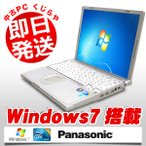 中古 ノートパソコン Panasonic Let'snote CF-T9JW Core2Duo 4GBメモリ 12.1型ワイド Windows7 Kingsoft Office付き