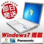 ショッピング中古 中古 ノートパソコン Panasonic Let'snote CF-T9JW Core2Duo 4GBメモリ 12.1型ワイド Windows7 MicrosoftOffice2007