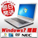 NEC ノートパソコン 中古パソコン フルHD Win7 VersaPro VY24G/D-9 Core i5 訳あり 3GBメモリ 15.6インチ Windows7 Office 付き