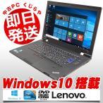 ショッピング中古 中古 ノートパソコン Lenovo ThinkPad L520 Core i3 4GBメモリ 15.6型ワイド DVDマルチドライブ Windows10 MicrosoftOffice2010