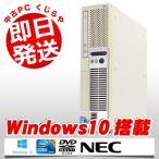 ショッピング中古 中古 デスクトップパソコン NEC Mate MY34BE-A Core i5 4GBメモリ DVDマルチドライブ Windows10 MicrosoftOffice2007