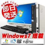 中古 デスクトップパソコン 富士通 ESPRIMO D550/B 4GB 3.2GHz 320GB DVD鑑賞OK 22型ワイド液晶 リカバリ内蔵 Windows7Pro KingsoftOffice付(2013)