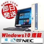 ショッピング中古 中古 デスクトップパソコン NEC Mate シリーズ Celeron Dual-Core 3GBメモリ 19インチ DVD-ROMドライブ Windows10 MicrosoftOffice2010