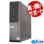 ショッピング中古 中古 デスクトップパソコン DELL OptiPlex 390DT Celeron Dual-Core 4GBメモリ DVD-ROMドライブ Windows10 Kingsoft Office付き