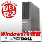 ショッピング中古 中古 デスクトップパソコン DELL OptiPlex 390DT Celeron Dual-Core 4GBメモリ DVD-ROMドライブ Windows10 MicrosoftOffice2010