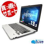 ショッピング中古 富士通 ノートパソコン 中古パソコン SSD LIFEBOOK S904/J Core i5 4GBメモリ 13.3インチ Windows10 WPS Office 付き