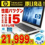 ショッピングOffice HP ノートパソコン 中古パソコン モバイルシリーズ Core i5 4GBメモリ 12インチ Windows10 WPS Office 付き