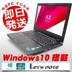 Panasonic ノートパソコン 中古パソコン SSD Let'snote CF-AX3ED5CS Core i5 訳あり 4GBメモリ 11.6インチ Windows10 MicrosoftOffice2007