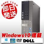 ショッピング中古 DELL デスクトップパソコン 中古パソコン Optiplex 3010SFF Core i3 4GBメモリ 20.7インチ Windows10 MicrosoftOffice2010 H&B