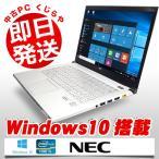 NEC ノートパソコン 中古パソコン SSD Lavie Z PC-LZ550MSS Core i5 4GB 13.3インチ光沢 Windows10 MicrosoftOffice2013
