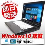 ショッピング中古 富士通 ノートパソコン 中古パソコン LIFEBOOK A572/F Core i5 8GBメモリ 15.6インチワイド Windows10 WPS Office 付き