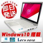 ショッピングOffice Panasonic ノートパソコン 中古パソコン SSD Let'snote CF-AX3ED Core i5 訳あり 4GBメモリ 11.6インチ Windows10 WPS Office 付き