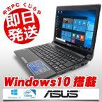 ショッピング中古 ASUS ノートパソコン 中古パソコン UL20FT Celeron 4GBメモリ 12.1インチ光沢ワイド Windows10 WPS Office 付き