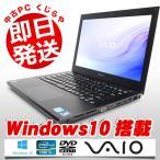 SONY ノートパソコン 中古パソコン 500GB VAIO Sシリーズ SVS1311AJA Core i5 訳あり 4GB 13.3インチ Windows10 MicrosoftOffice2010
