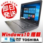 ショッピング中古 東芝 ノートパソコン 中古パソコン dynabook Satellite B650/B Core i3 4GBメモリ 15.6インチワイド Windows10 MicrosoftOffice2010 Home and Business