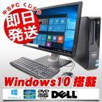 ショッピング中古 DELL デスクトップパソコン 中古パソコン フルHD液晶 Vostro 260s Core i3 4GBメモリ 24インチワイド Windows10 MicrosoftOffice2007