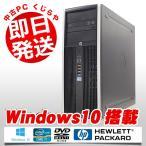 ショッピングOffice HP デスクトップパソコン 中古パソコン 3DゲームOK Compaq Elite 8300 CMT Core i7 16GBメモリ Windows10 WPS Office 付き