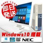 ショッピングOffice NEC デスクトップパソコン 中古パソコン フルHD Mate MK32M/E-F Core i5 8GBメモリ 23インチ Windows10 WPS Office 付き