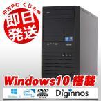 ショッピング中古 Diginnos デスクトップパソコン 中古パソコン 500GB Magnate HC Celeron Dual-Core 4GBメモリ Windows10 MicrosoftOffice2013