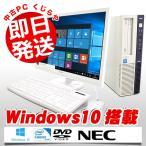 ショッピング中古 NEC デスクトップパソコン 中古パソコン Mate MK28E/L-J Celeron Dual-Core 4GBメモリ 22インチ Windows10 WPS Office 付き
