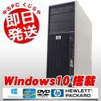 ショッピング中古 HP デスクトップパソコン 中古パソコン 水冷式 Z400 Xeon 12GBメモリ Windows10 WPS Office 付き