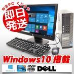ショッピング中古 中古 デスクトップパソコン DELL Optiplex 7010SFF Core i5 4GBメモリ 23インチワイド DVD-ROMドライブ Windows7 Kingsoft Office付き