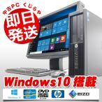 ショッピングOffice hp デスクトップパソコン 中古パソコン 画像編集 DTP EIZO Z210 SFF Xeon 8GBメモリ 24インチワイド Windows10 Quadro 400 WPS Office 付き