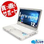 Panasonic ノートパソコン 安い 中古パソコン レッツノート CF-SX1 Core i5 訳あり 4GBメモリ 12.1インチ Windows10 Kingsoft Office付き